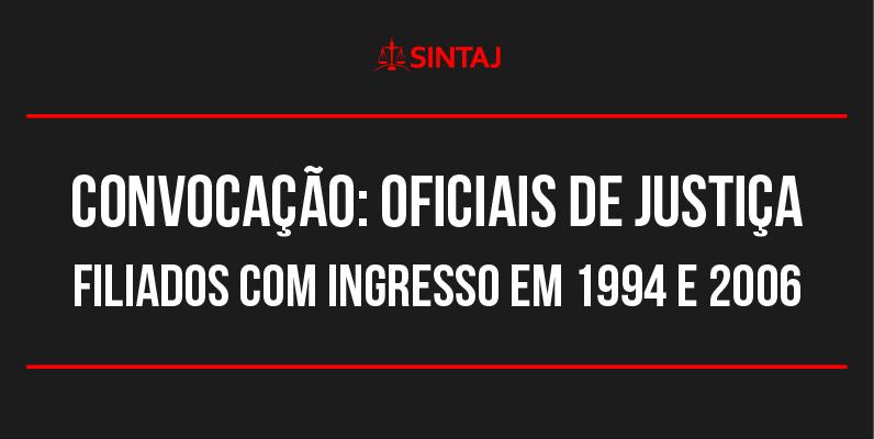 SINTAJ convoca Oficiais de Justiça dos concursos de 1994 e 2006 para reunião